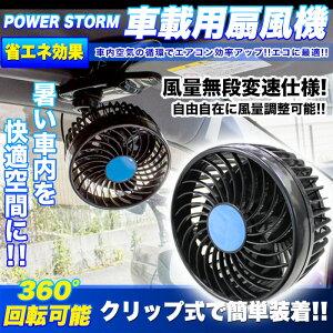 車載用扇風機クリップ付角度調整可能風量無段変速仕様12V/24Vハイパワー4W/6.5WFJ4717