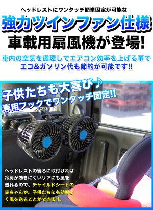 ツインファン車載用扇風機後部座席用角度調整可能風量無段変速仕様12Vハイパワー6.5WFJ4718