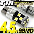 高効率3030SMDLEDチップ4.5W9発搭載T10/T15/T16アルミボディウェッジ球12v/24v対応FJ4755