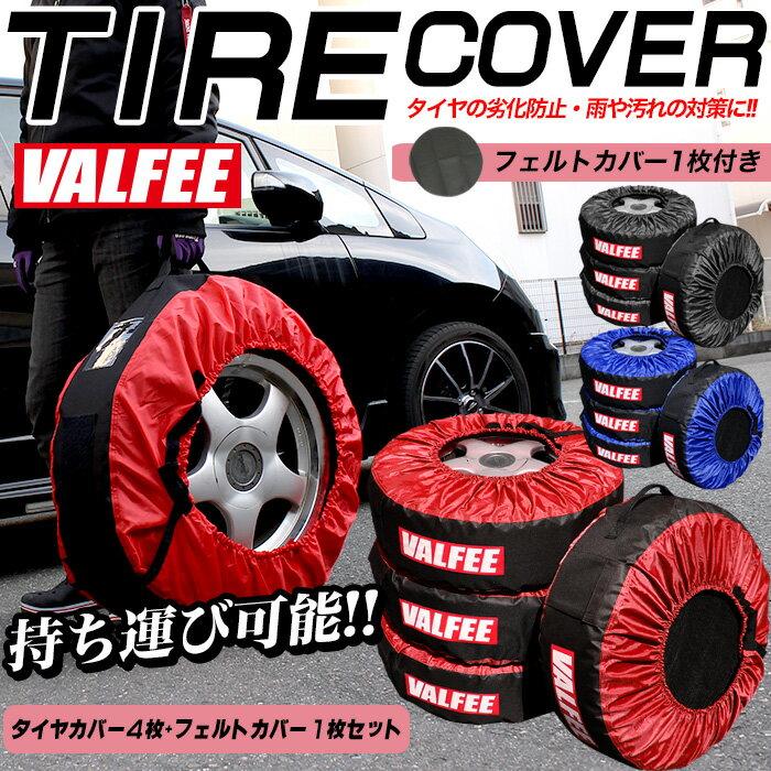 タイヤカバー タイヤ カバー タイヤ収納 タイヤトート タイヤバッグ ホイール 保管 保護 4枚セット 4本セット 保護パッド1枚付き FJ4843