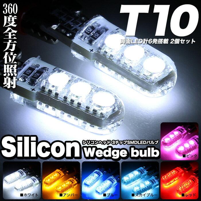 T10 T13 T15 T16 LED バルブ ウェッジ球 シリコンヘッド SMD LED6発 両面発光 ポジション 球 スモール球 ルーム球 ナンバー灯 ライセンス灯 FJ4894