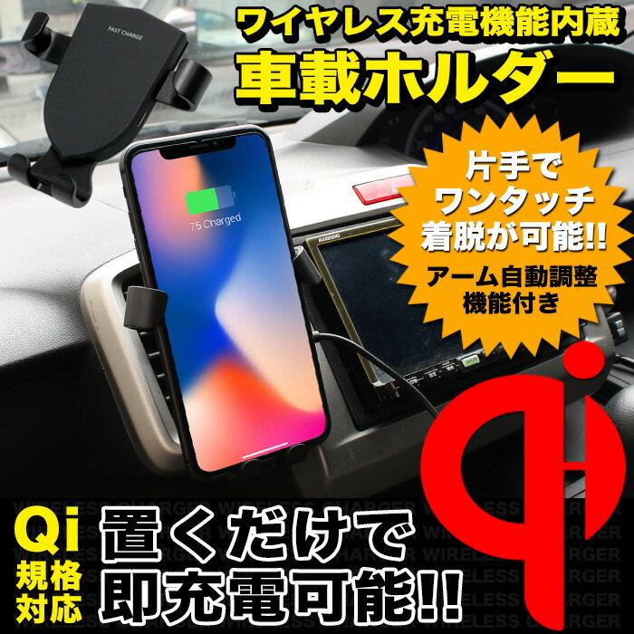 Qi 対応 Qi対応 チー 車載ホルダー 車載 ホルダー エアコン 吹き出し口 用 充電アームスタンド Qi スマホホルダー スマホ ホルダー 充電 ワイヤレス充電 ワンタッチ FJ4906