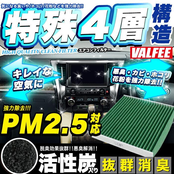 【Air-04G】 PM2.5対応 エアコンフィルター ホンダ VALFEE製 特殊5層構造 活性炭 純正交換 アコード アコードワゴン インスパイア オデッセイ エリシオン レジェンド ステップワゴン シビック ストリーム CR-V クロスロード 等 FJ4953