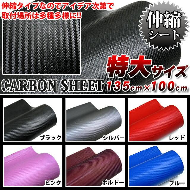 全6色 【100cm単位でカットします】3D立体柔軟 リアルカーボン調カッティングシール 135cm×100cm単位切 カッティング 用 シート クロス カーボンシート FJ0186