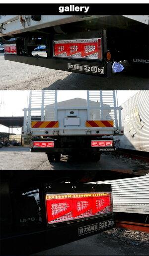 ファイバーLEDトラックテールシーケンシャル左右セットウインカーバック連動テールランプ角型テールFJ4960