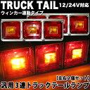 定番|角型3連|トラックテールランプ|左右セット|24V|角型テール|三連|デコトラに|FJ3198