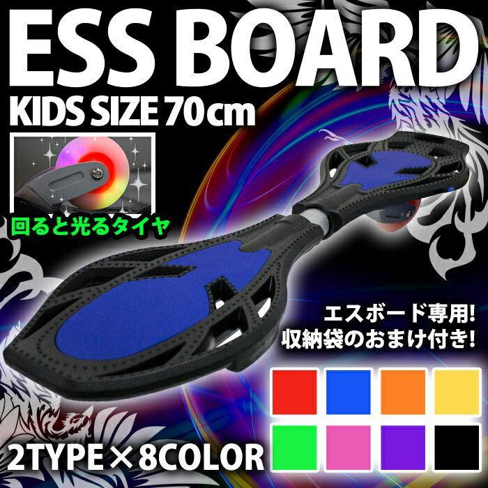 キッズ ジュニア用 新感覚スケボー ESSBoard エスボード ストリート エスボードキッズ ミニモデル 子ども用 子供用 FJ1541