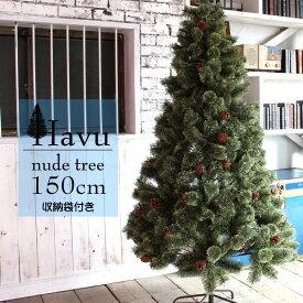 クリスマス ツリー 枝大幅増量 150cm 収納袋付き ヌード タイプ 北欧 風 松かさ 松ぼっくり もみの木 イルミネーションXmas ヒンジ式 FJ3895-150cm