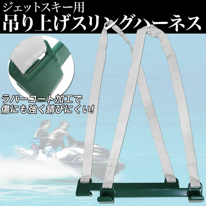 ジェットスキー 吊り上げ スリングハーネス 1.5t FJ4016