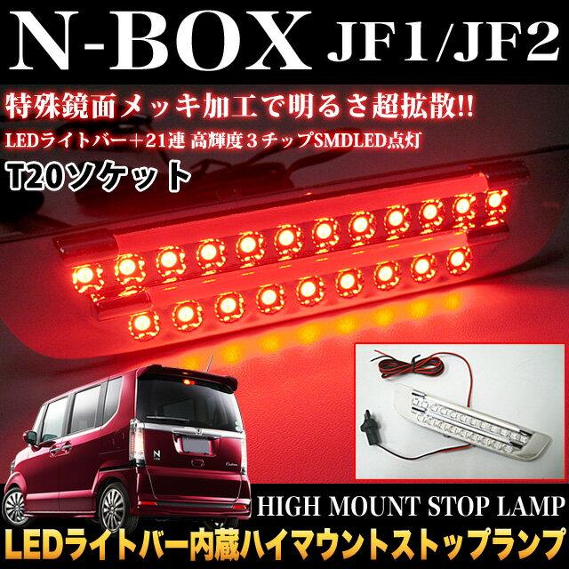 NBOX ステップワゴン フリード LED21発搭載 T20型 鏡面加工 LEDライトバー搭載ハイマウントストップランプ バックランプ FJ3231