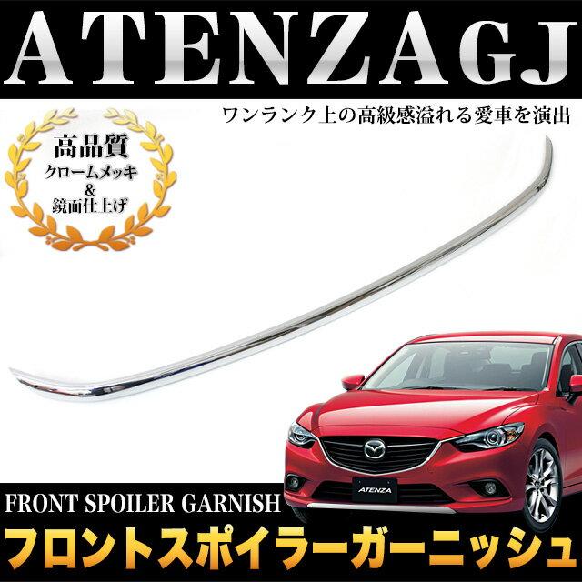 アテンザ GJ系 セダン ワゴン クロームメッキ 鏡面 仕上げ フロント リップ スポイラー ガーニッシュ 1P FJ3750