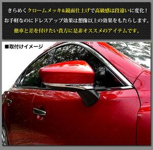 アテンザGJ系セダン/ワゴンクロームメッキ&鏡面仕上げサイドドアミラーアンダーガーニッシュ2P FJ4006