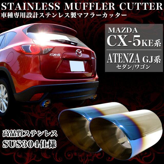 高品質ステンレス仕様SUS304 CX-5 KE系 /アテンザ GJ系 セダン / ワゴン 用 ハス切り チタン焼き マフラーカッター  FJ4062
