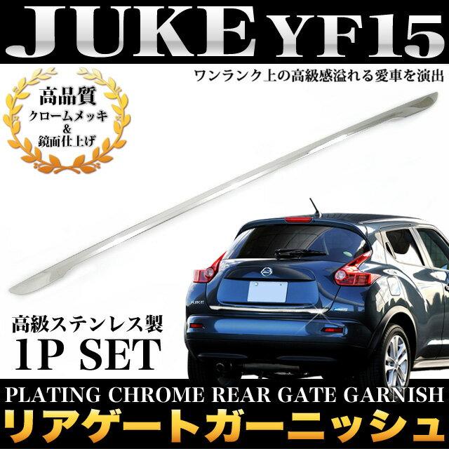 日産 JUKE ジューク YF15系 専用【リアガーニッシュ/1P】錆びに強いステンレス製|FJ2860