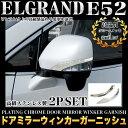 日産エルグランド E52系 前期 〔ハイウェイスター/XG〕専用【メッキ ドアミラー ウィンカー ガーニッシュ/2Pセット】錆びに強いステンレス製 FJ2864