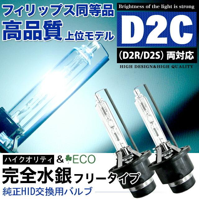 HID バーナー フィリップス同等 バーナー技術採用 2個セット 交換用 HID バルブ D2C バルブ D2R/D2S 兼用 バーナー 〔6000K 8000K 10000K〕ホワイト 12V 35W|FJ2941