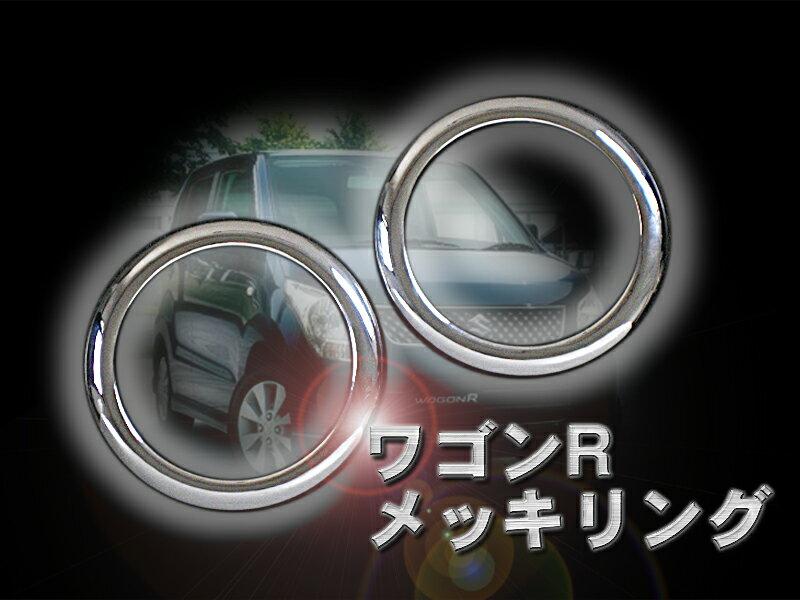 エアコン吹き出し口に|スズキ車多数|2個セット|メッキリング|カラー⇒シルバー/ブラッククローム|エヴリィ|ワゴンR MH/MJ|スティングレー|AZワゴン|デミオDE|モコ|ラパン|FJ0686