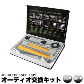 オーディオ モールなどの着脱に 内張りはがしツールキット 9P 工具 内装はがし FJ0185