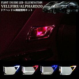 LED間接照明 アルファード20 ヴェルファイア フロントドアハンドルイルミネーション 4色変更可能≫ホワイト レッド ブルー イエロー FJ0411