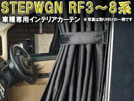 遮光カーテン ステップワゴンRF3 4 5 6 7 8系 豪華インテリア1台分セット ブラック 紫外線対策 FJ0534-bk-ch07a