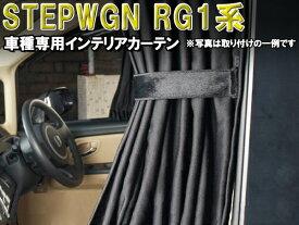 遮光カーテン ステップワゴンRG1系 豪華インテリア1台分セット ブラック 紫外線対策 FJ0534-bk-ch08a