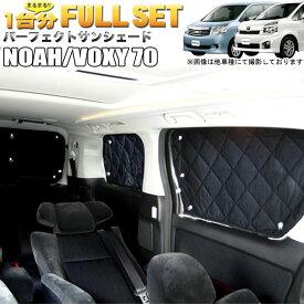 4層構造 簡単吸盤取付【ノア ヴォクシー 70系 】 サンシェード フルセット 10P【シルバー】1台分 FJ0564