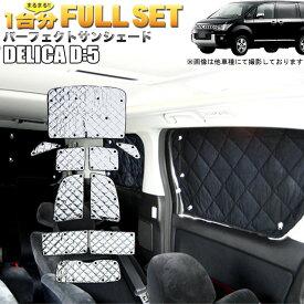 デリカ D5系 サンシェード 日除け 遮光 カーシェード 車中泊 4層構造 銀 シルバー 10P FJ0568