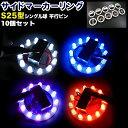 10個セット LED12連 24V用 サイドマーカーリング s25口金 1156 LED カラー ホワイト ブルー レッド パープル イエロー…