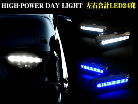 12V 24V 両 対応 高輝度 LED24発搭載 LED デイライト 左右セット LEDカラー 青ブルー 白ホワイト 角度調節ステー付 ランニングライト FJ1068
