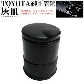 トヨタ純正オプションタイプ ポータブル灰皿 蓋付き 密封 FJ1072