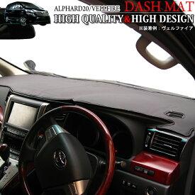 【LUXURY STYLE ラグジュアリースタイル】アルファード20 ヴェルファイア20 センタースピーカー有 対応 ダッシュマット ダッシュボードカバー オーバーロック加工 PVCブラックレザー FJ1217