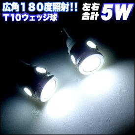激光2.5W×2個セット≫合計 5W-LED アルミヒートシンクボディ T10型 ウェッジ球 LED カラー ホワイト ポジション ルームランプ ナンバー灯 シングル T16 FJ1268