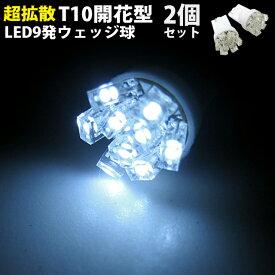 T10 LED バルブ ウェッジ球 LED 9発 搭載 2個セット 【開花型 ウェッジ球】 全6色 LEDカラー レッド ホワイト イエロー ピンク ブルー パープル FJ1271 メーター ポジション