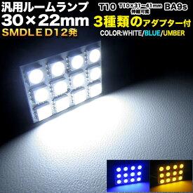3chips-SMD-LED12発搭載 汎用ルーム球 30×22mm アダプター3種類[T10 BA9s T10×31-41 対応伸縮タイプ採用]LED カラー ホワイト ブルー アンバー ルームランプ 室内灯 FJ1789