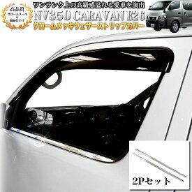 NV350 キャラバン E26系 【ウェザーストリップカバー 2P】 鏡面 FJ2565 ウィンドウ ウィンドウ 窓下