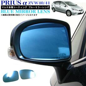 光源50%カットで眩しさ軽減!【プリウスα ZVW40 41 】 鏡面 ブルーミラー レンズ サイドミラーレンズ 左右セット タイプ 紫外線、赤外線を99%吸収 FJ2677