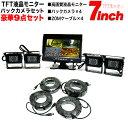【豪華9点セット】12V 24V 両 対応 シェード付7インチTFT液晶モニター 赤外線バックカメラ4個セット 20mロングケーブ…