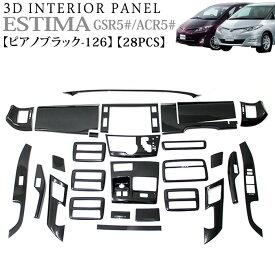 エスティマ 50系 3Dインテリアパネルセット 28P ピアノブラック FJ3194