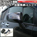 12V トヨタ ドアロック連動式 電動格納キット 自動開閉 キーレス連動 後付タイプ 格納ユニット FJ3200AB