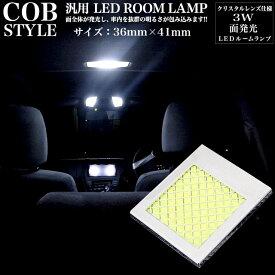 超美光!クリスタルレンズ搭載 【3W】 COB 面発光 LED ルームランプ アダプター3種付【T10ウェッジ BA9s T10×31〜41(伸縮タイプ)】 FJ3235