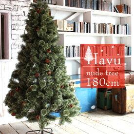 クリスマス ツリー 枝大幅増量 2019 ver 180cm ヌード タイプ 北欧 風 松かさ 松ぼっくり もみの木 イルミネーションXmas ヒンジ式 FJ3895-180cm