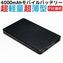 モバイルバッテリー 4000mAh PSE認証済 充電器 軽量 薄型 手のひらサイズ FJ3910