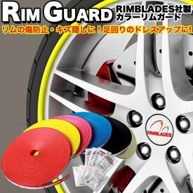 Rimblades社製 ホイールリムガード ホイール保護 ドレスアップ!ガリ傷防止 FJ4127