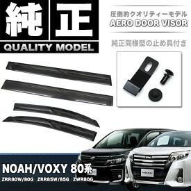 純正同等クオリティ品 ノア ヴォクシー 80系 車種ドアバイザー 止め具付き FJ4156