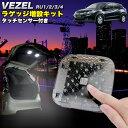 ヴェゼル ヴェゼル ハイブリッド RU1〜4系 タッチセンサー付 LED増設ラゲッジランプ 爆光3チップSMDLED30発×2+クリス…
