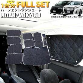 ノア ヴォクシー 80系 サンシェード 日除け 遮光 カーシェード 車中泊 4層構造 銀 シルバー FJ4302