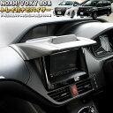 ノア ヴォクシー 80系 トレイ付ナビバイザー 表面シボ加工 FJ4424