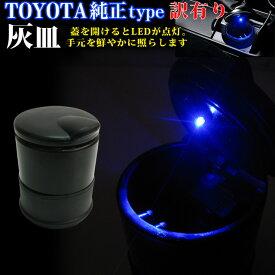【訳あり・傷有り】トヨタ純正オプションタイプ-wake ポータブル灰皿 ブルーLED照明付 喫煙 FJ4446