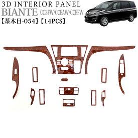 立体3Dパネル ビアンテ 3Dインテリアパネルセット 14P 茶木目 FJ4457