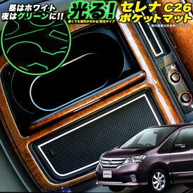 セレナ C26系 ポケットマット 車種ピッタリ設計 水洗いOK 21p FJ4521